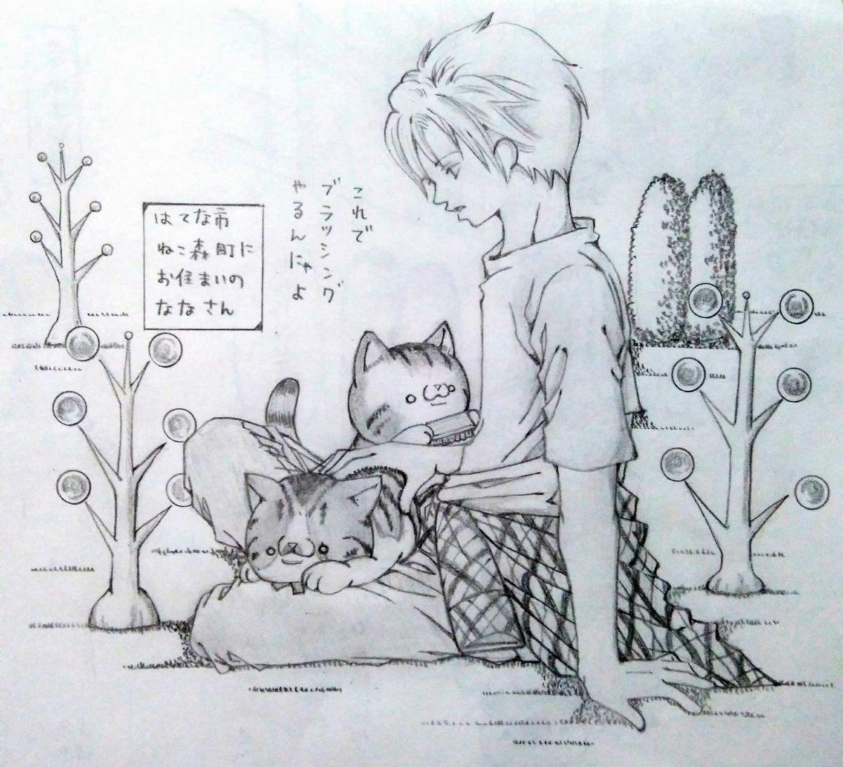 f:id:maricats:20201112184523j:plain