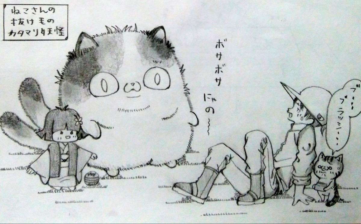 f:id:maricats:20201112184548j:plain