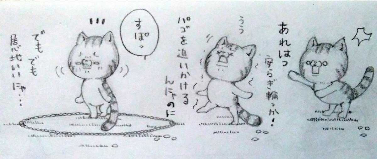 f:id:maricats:20201128205400j:plain