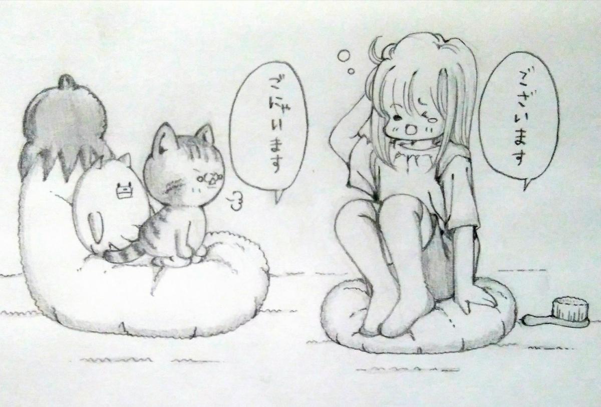 f:id:maricats:20201220004025j:plain