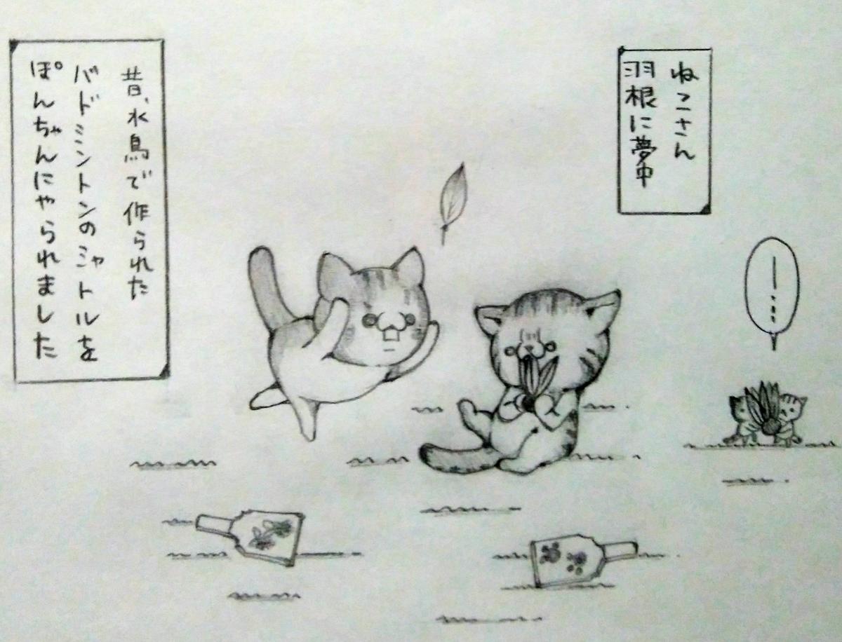 f:id:maricats:20201220005608j:plain
