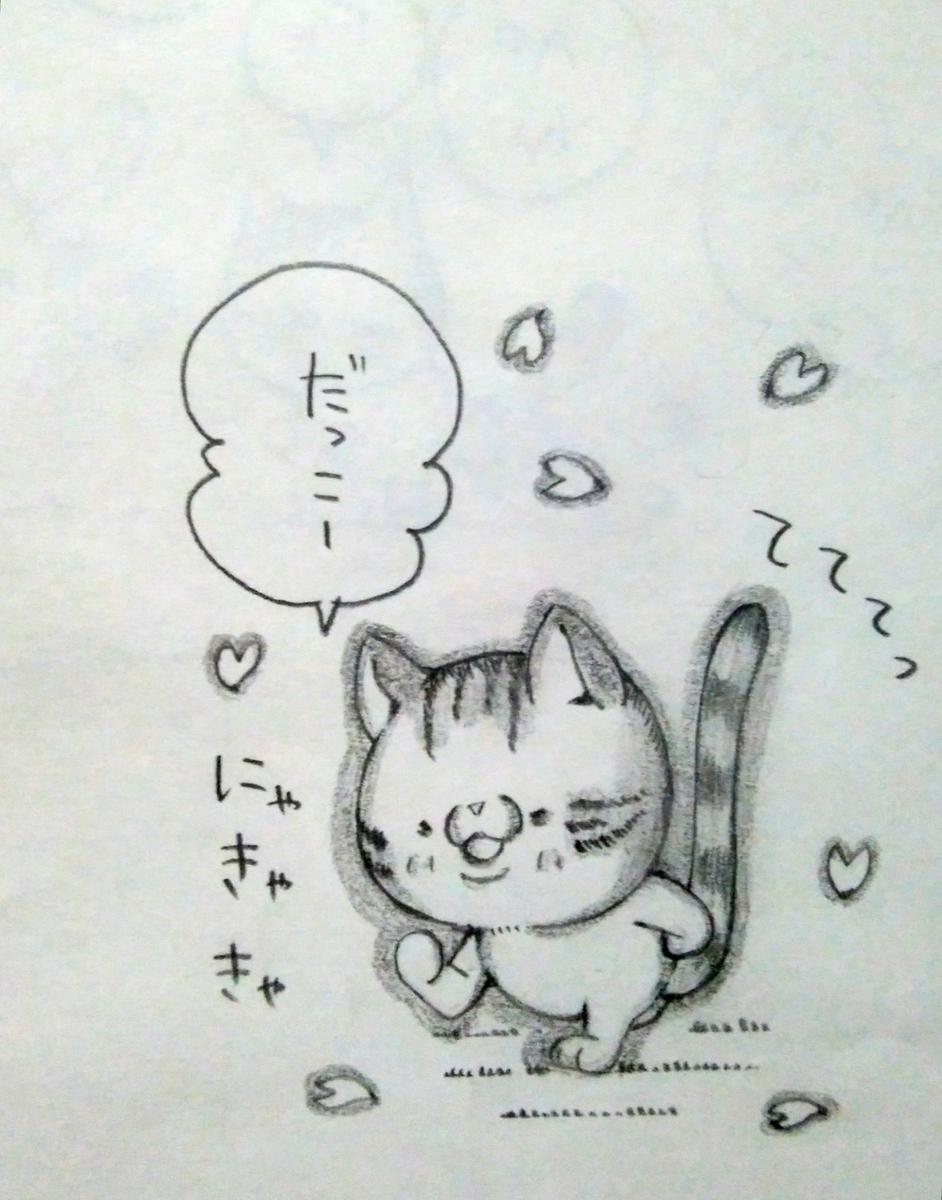 f:id:maricats:20201230202816j:plain