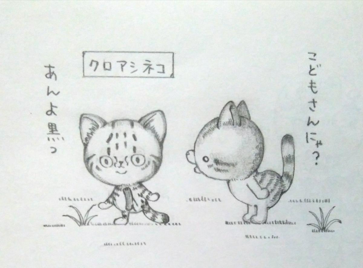 f:id:maricats:20210101194138j:plain