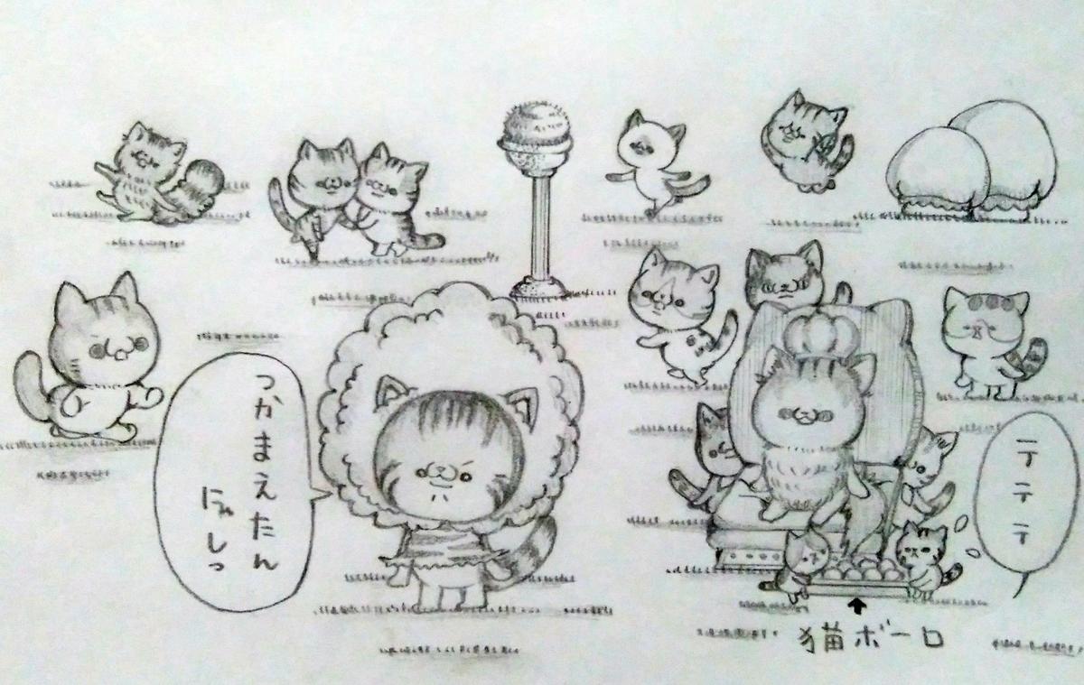 f:id:maricats:20210106202321j:plain