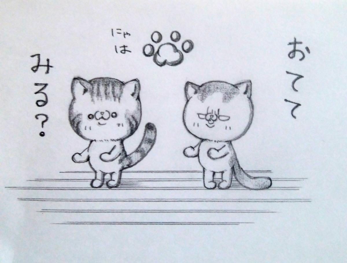 f:id:maricats:20210220125252j:plain