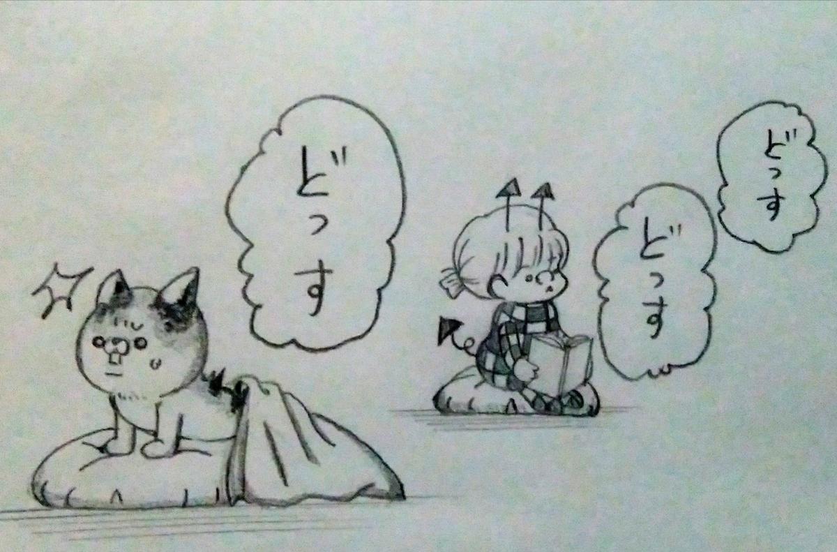 f:id:maricats:20210220230111j:plain