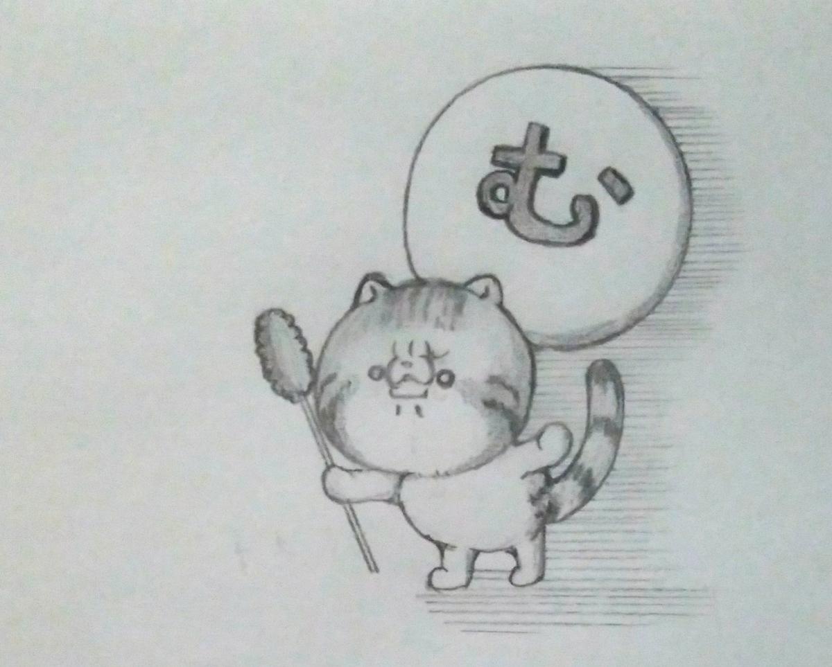 f:id:maricats:20210322184243j:plain