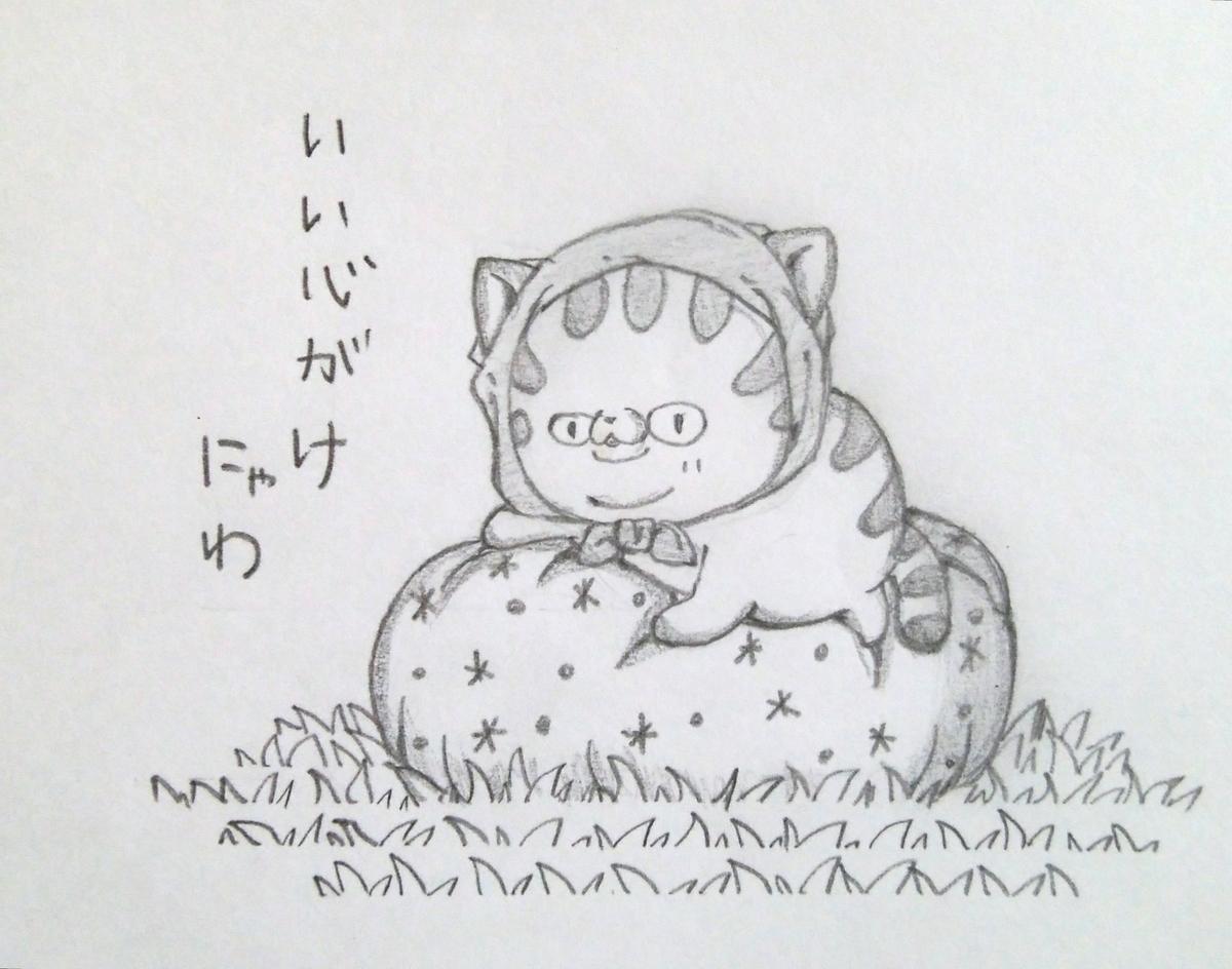 f:id:maricats:20210501145427j:plain