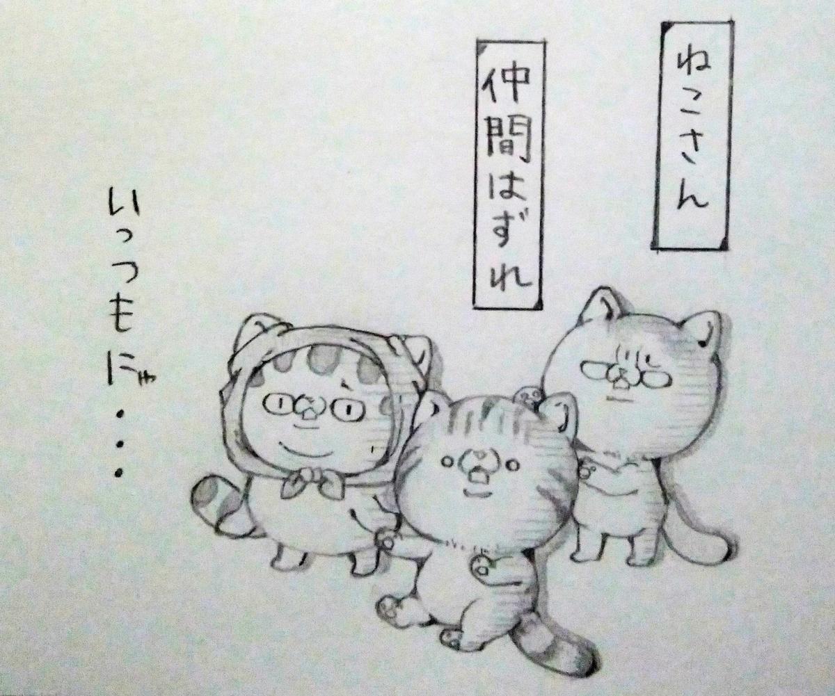 f:id:maricats:20210511210111j:plain