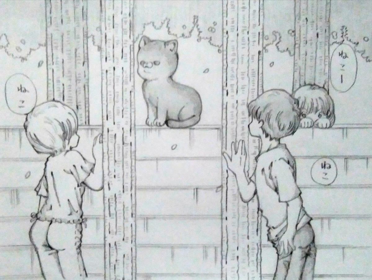 f:id:maricats:20210608174207j:plain