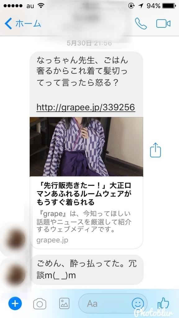 f:id:marie-92isacat-1120:20170711184840j:plain