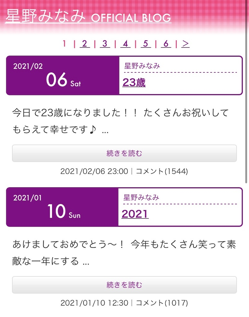 f:id:marika46neru:20210221202230j:image