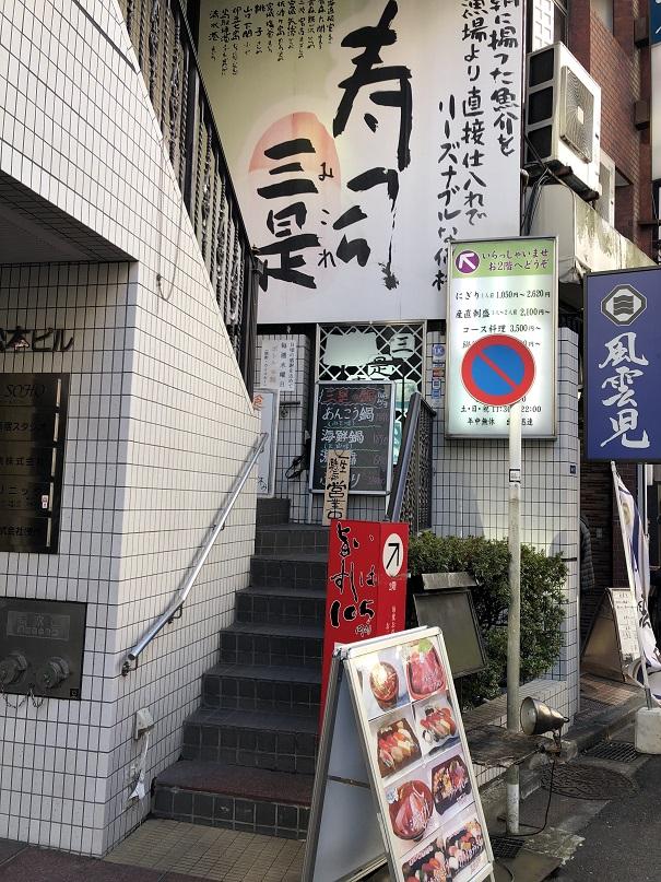 新宿にあるコスパ最強のお寿司屋さん、三是寿司を紹介します。