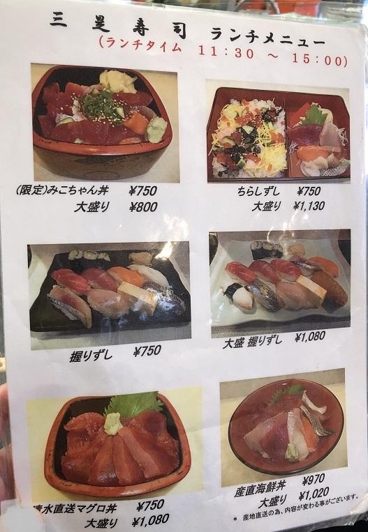 こちらが新宿にある三是寿司さんのランチメニューです。人気のみこれ丼は売り切れでした。