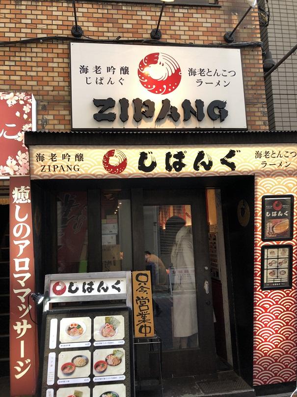 上野駅のおすすめラーメン屋さん、海老吟醸 じぱんぐ 上野駅前店の外観です。