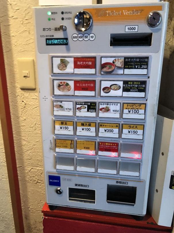海老吟醸 じぱんぐ 上野駅前店の食券機です。