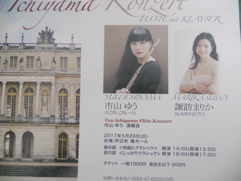f:id:marikasuwa:20170531114340j:plain