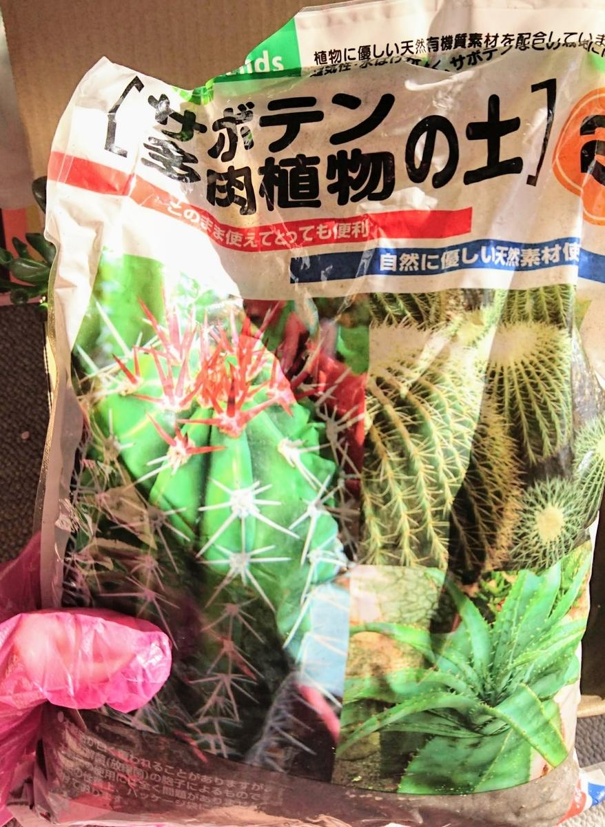 サボテン多肉植物の土