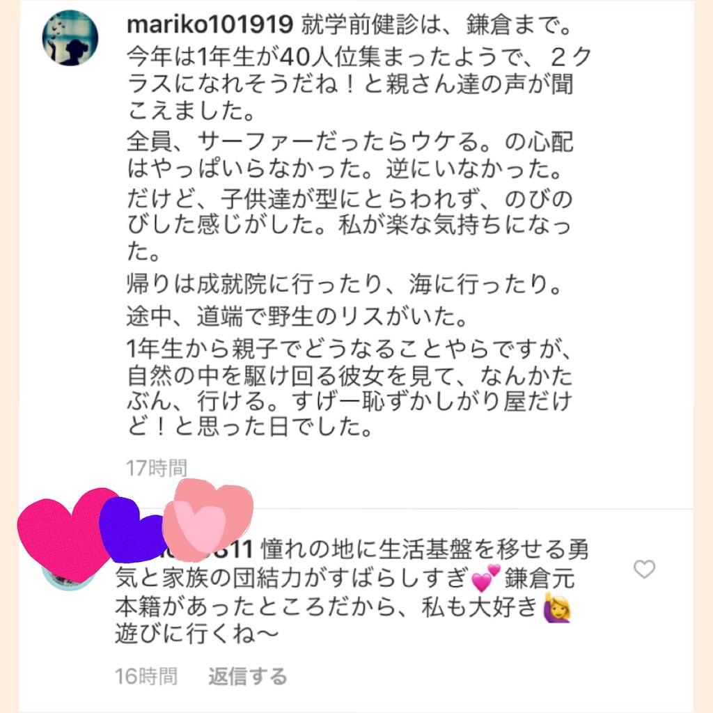 f:id:mariko19821019:20181121120634j:image