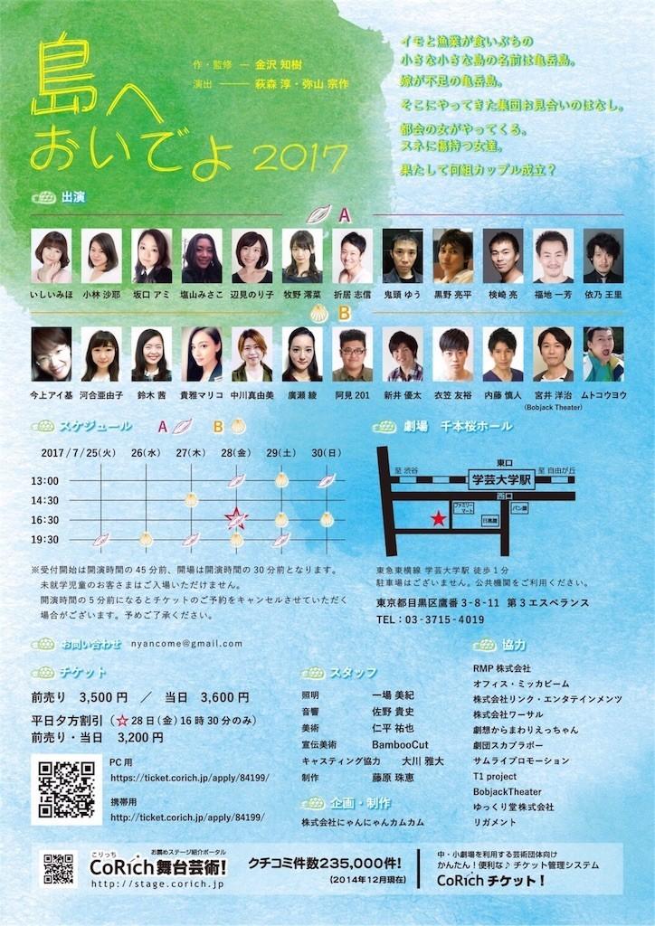 f:id:mariko_tsukamoto:20170619193954j:image