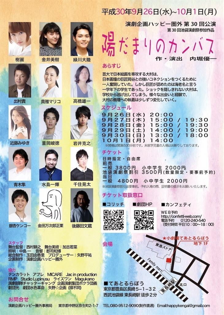 f:id:mariko_tsukamoto:20180916224509j:image