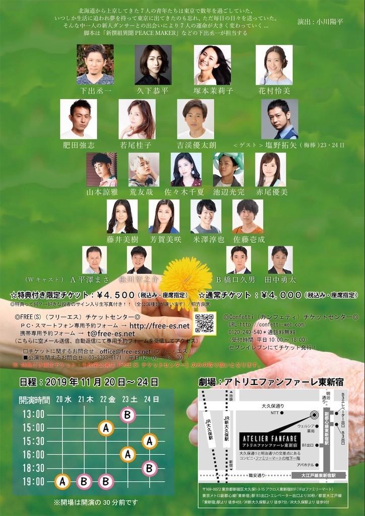 f:id:mariko_tsukamoto:20191020202047j:plain