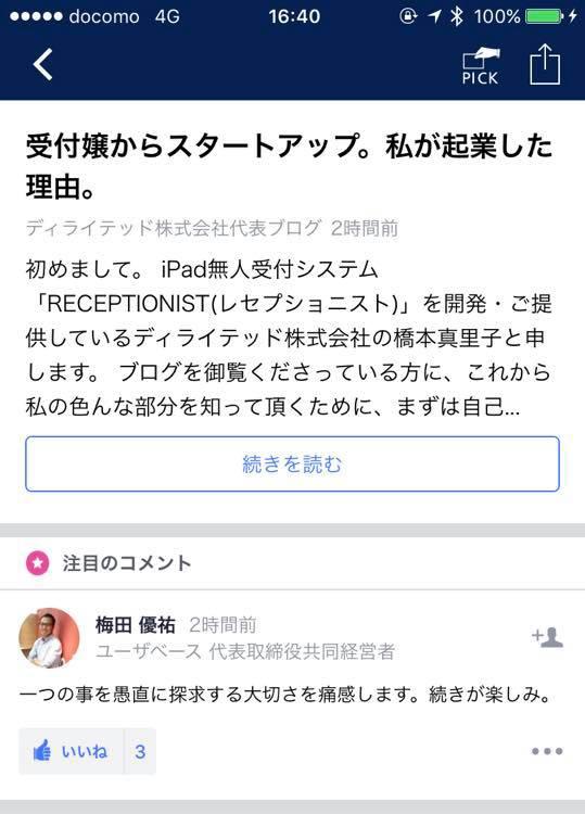 f:id:marikohashimoto:20171212203901j:plain