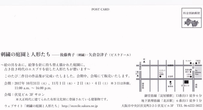 f:id:marimatsuno:20171019184842j:plain