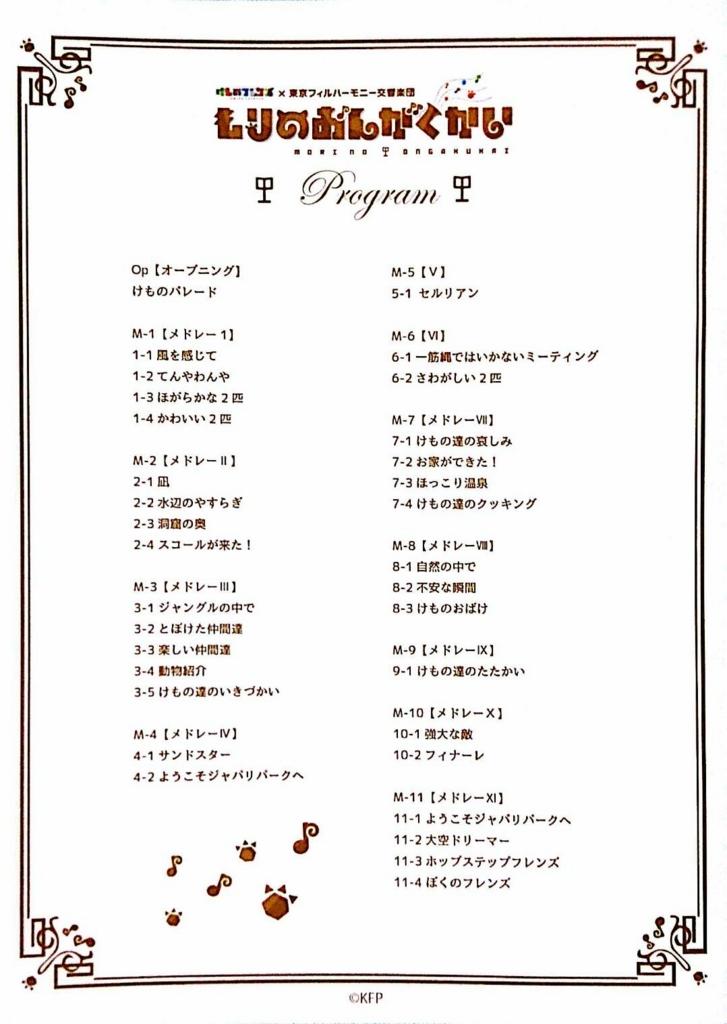 f:id:marimo-pokemon-marimokojo:20170731225346j:plain
