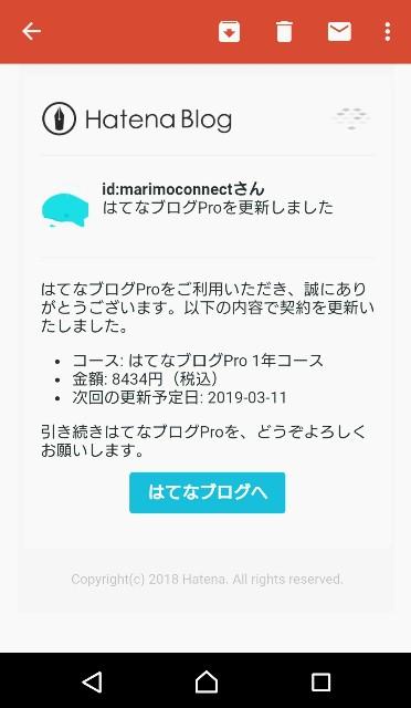 f:id:marimoconnect:20180311102714j:image