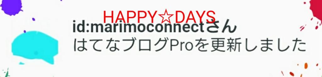 f:id:marimoconnect:20180311181309p:plain