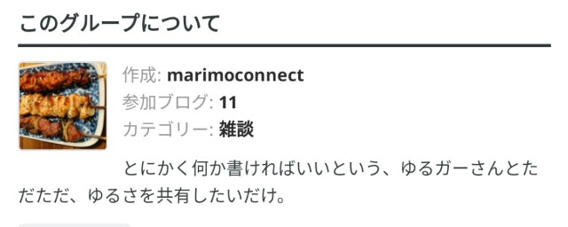 f:id:marimoconnect:20200517193536j:image