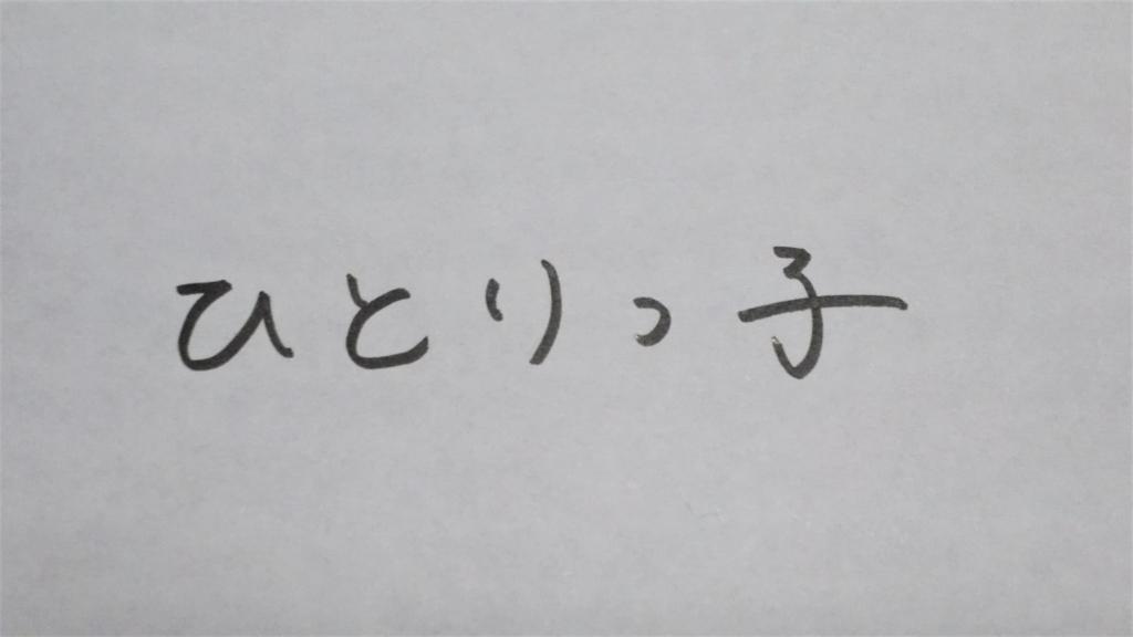f:id:marimokkori2005:20170228104619j:plain