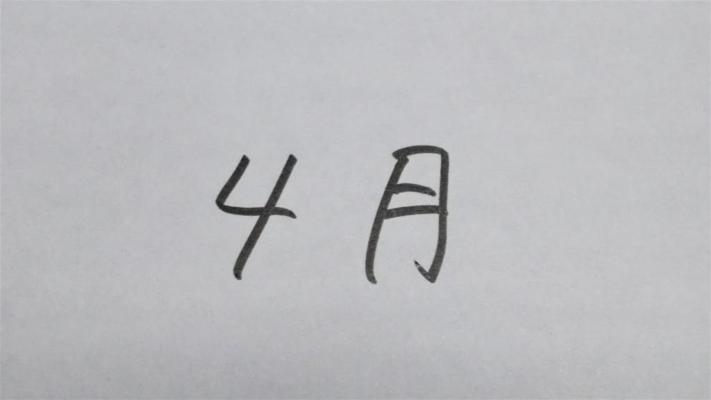 f:id:marimokkori2005:20170402082024j:plain