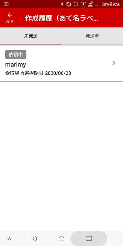 f:id:marimy:20200621100116j:plain
