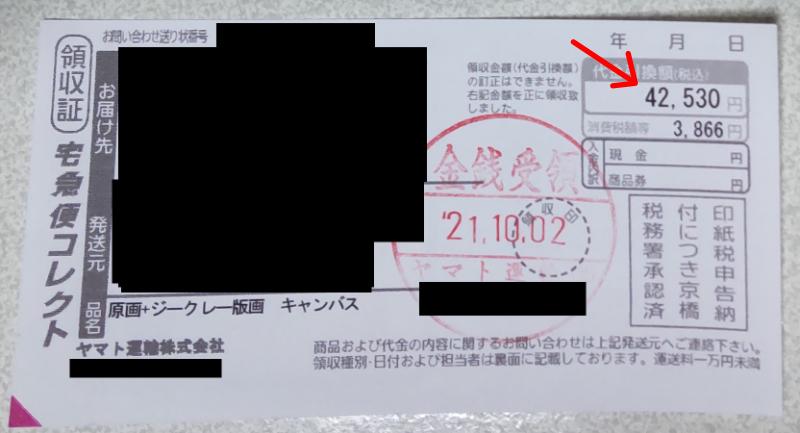 f:id:marimy:20211005221855j:plain