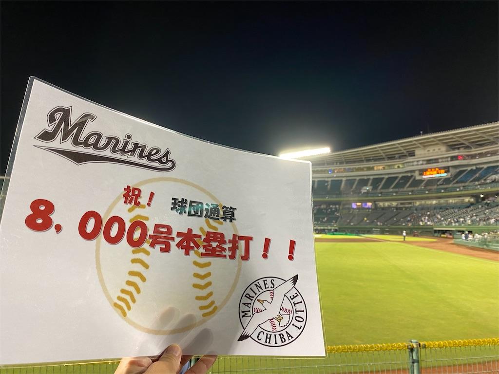 f:id:marines54:20210918003337j:image