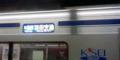 ✈急行 羽田空港行き(京成車)