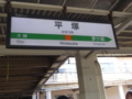 [20130707湘南ひらつか七夕][鉄道]