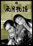 雨月物語 [DVD]