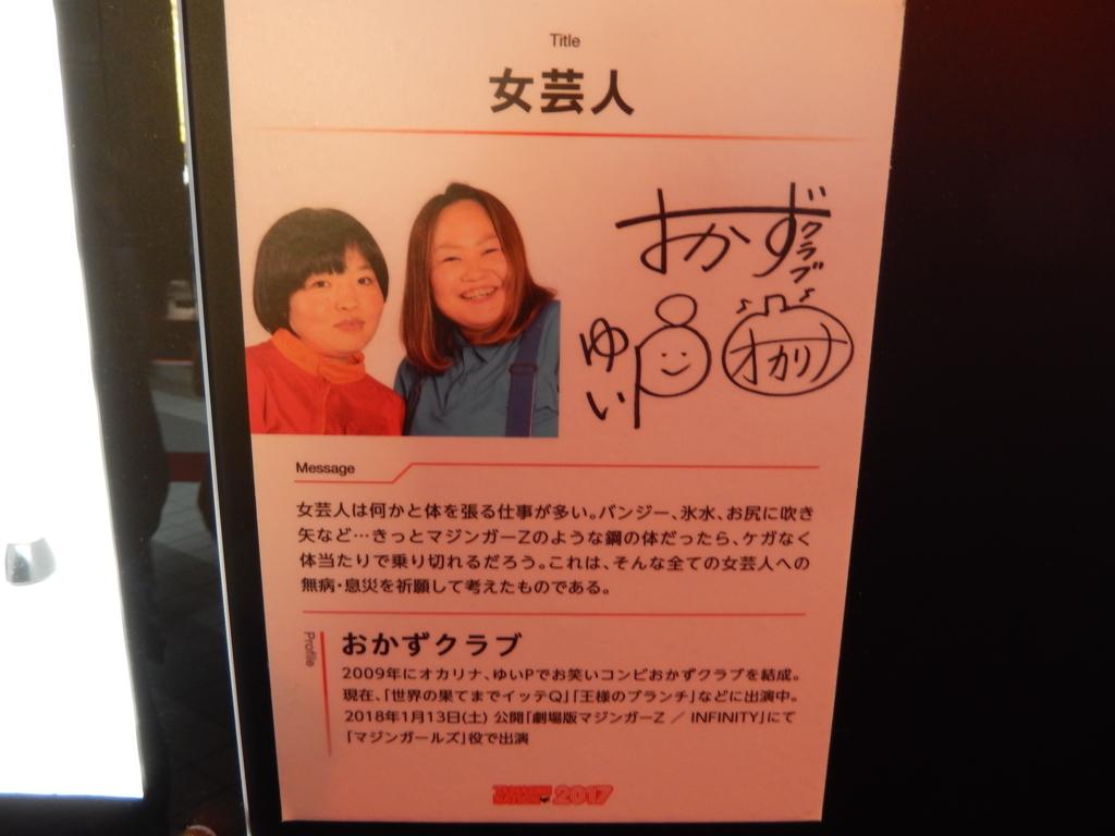 f:id:mariozuki_haikankou:20171203124635j:plain