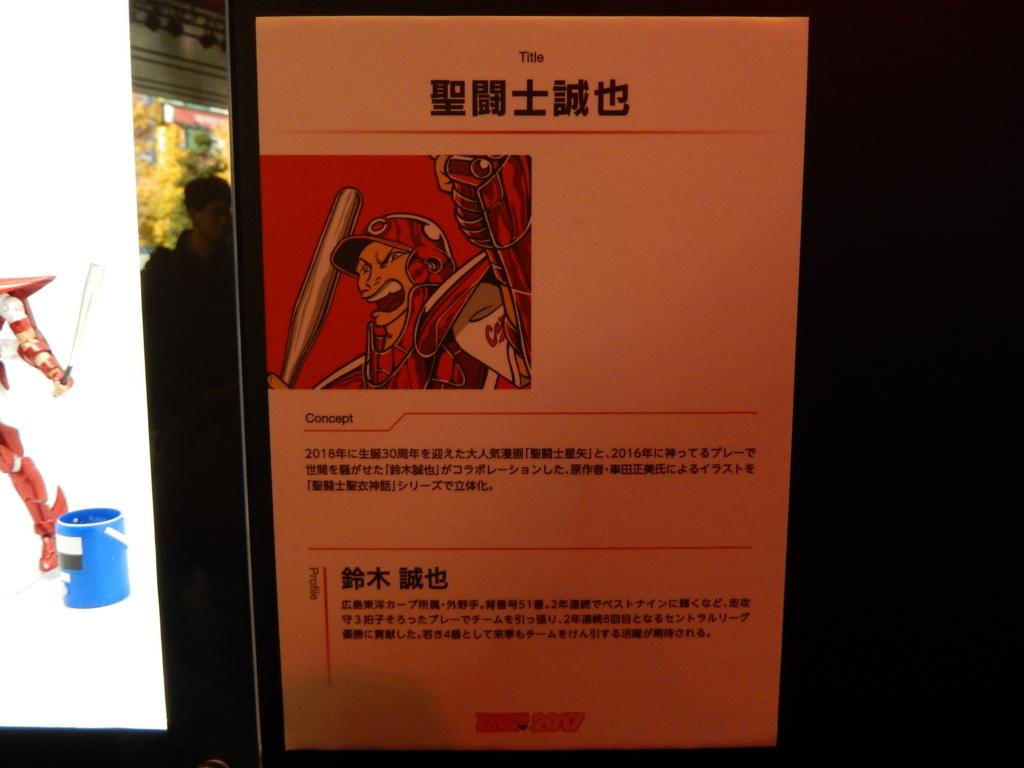 f:id:mariozuki_haikankou:20171203124710j:plain