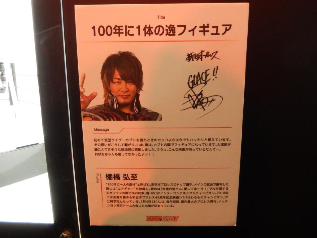 f:id:mariozuki_haikankou:20171203124807j:plain