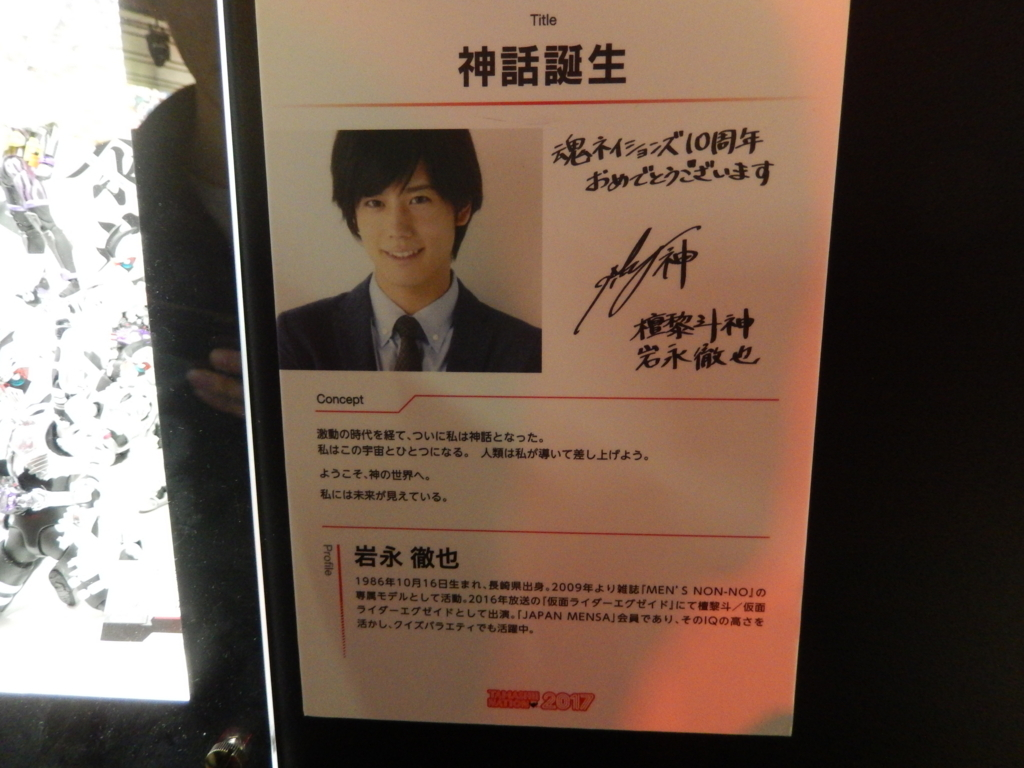 f:id:mariozuki_haikankou:20171203124930j:plain