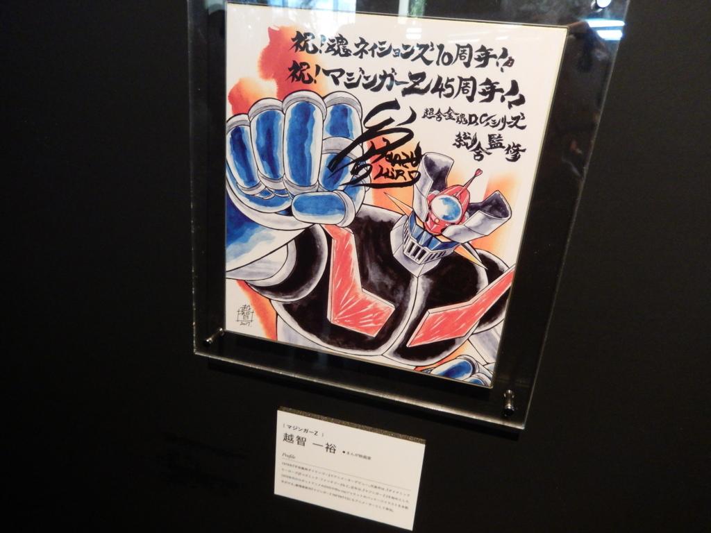 f:id:mariozuki_haikankou:20171203125104j:plain