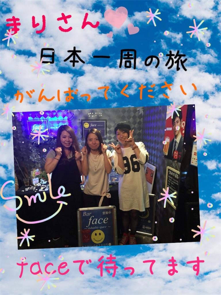 f:id:marisuke5512:20170911202936j:image