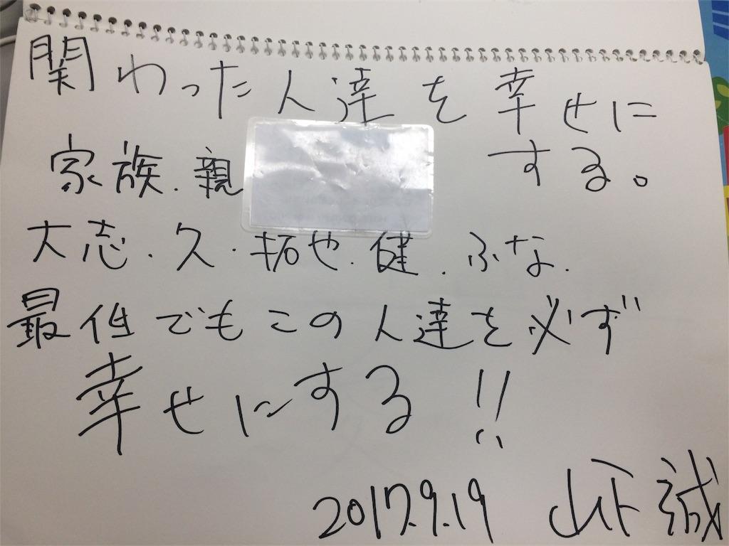 f:id:marisuke5512:20170920105818j:image