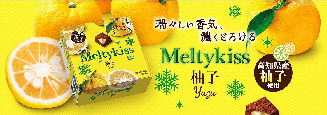メルティーキッス柚子