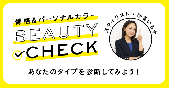 BEAUTY CHECK