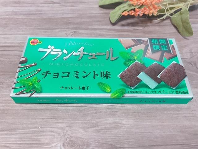 ブランチュールチョコミント味